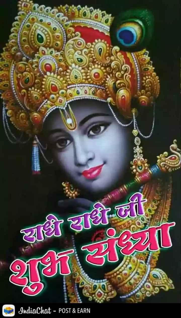 🙏 જય શ્રી કૃષ્ણ - 3000 राधे राधे जी IndiaChat - POST & EARN - ShareChat