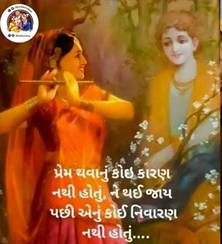 🙏 જય શ્રી કૃષ્ણ - Book Bookkrishna પ્રેમ થવાનું કોઇ કારણ નથી હોતું , ને થઈ જાય પછી એનું કોઈ નિવારણ નથી હોતું . . . . - ShareChat
