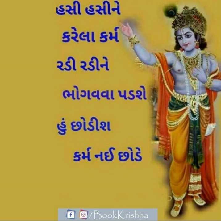 🙏 જય શ્રી કૃષ્ણ - હસી હસીને કરેલા કર્મ રડી રડીને ભોગવવા પડશે હું છોડીશ કર્મ નઈ છોડે રા હો / Book Krishna - ShareChat