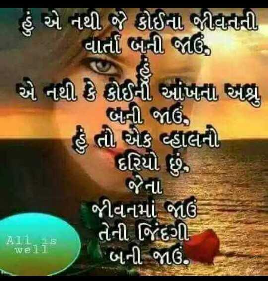 🙏 જય શ્રી કૃષ્ણ - ' હું એ નથી જે કોઈના જીવનની વાર્તા બની જાઉં એ નથી કે કોઈન આંખના , અશ્ર બની જાઉં , હે તો એક હાલની દરિયો છું , જેના - જીવનમાં જાઉં તેની જિંદગી ' બની જાઉં . Ali 15 well - ShareChat