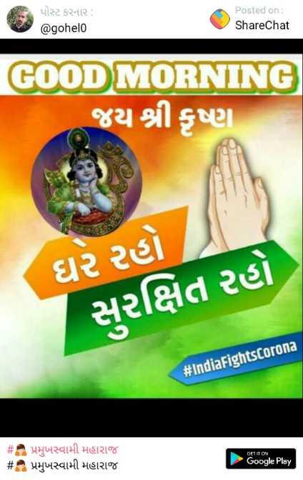 🙏 જય શ્રી કૃષ્ણ - પોસ્ટ કરનાર : @ gohelo Posted on : ShareChat GOOD MORNING જય શ્રી કૃષ્ણ ઘર રહો . સુરક્ષિત રહો # IndiaFightsCorona # પ્રમુખસ્વામી મહારાજ # પ્રમુખસ્વામી મહારાજ * * * Google Play - ShareChat