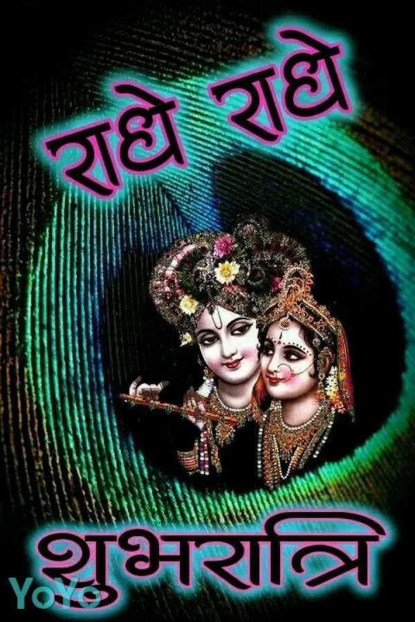 🙏 જય શ્રી કૃષ્ણ - राधे राधे शुभरात्रि - ShareChat