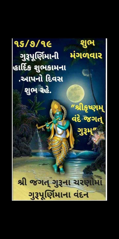 🙏 જય શ્રી કૃષ્ણ - ૧૭ / ૭ / ૧૯ શુભ | ' ગુરૂપૂર્ણિમાની મંગળવાર હાર્દિક શુભકામના ' . આપનો દિવસ શુભ રહે . શ્રીકૃષ્ણમ્ વંદે જગત્ ગુરૂ શ્રી જગન્ ગુરૂના ચરણોમાં ગુરૂપૂર્ણિમાના વંદન | - ShareChat