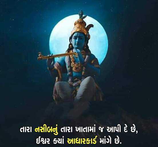 🙏 જય શ્રી કૃષ્ણ - ' તારા નસીબનું તારા ખાતામાં જ આપી દે છે , ' ઈશ્વર ક્યાં આધારકાર્ડ માંગે છે . - ShareChat