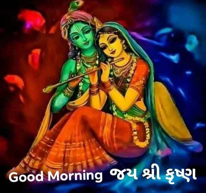 જય શ્રીકૃષ્ણ - Good Morning ogų Afdal - ShareChat
