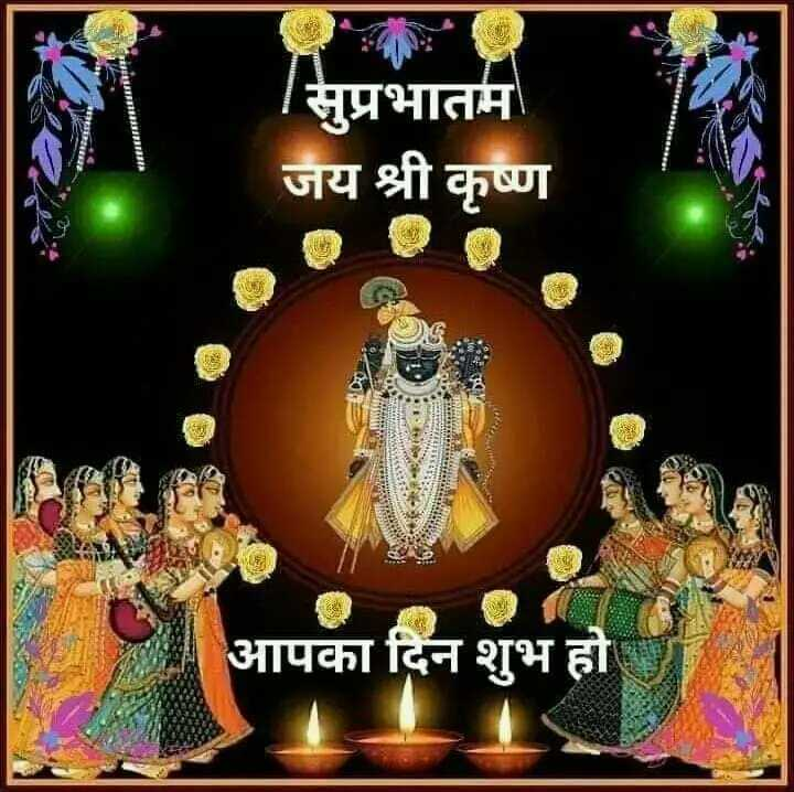 🙏 જય શ્રી કૃષ્ણ - । सुप्रभातम जय श्री कृष्ण आपका दिन शुभ होण - ShareChat