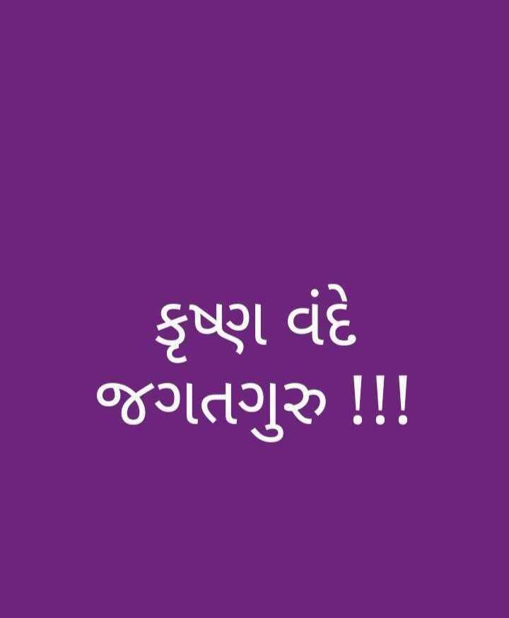 🙏 જય શ્રી કૃષ્ણ - કૃષ્ણ વંદે જગતગુરુ ! ! ! - ShareChat