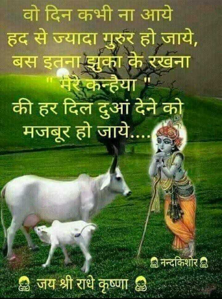 જય શ્રી કૃષ્ણ - ShareChat