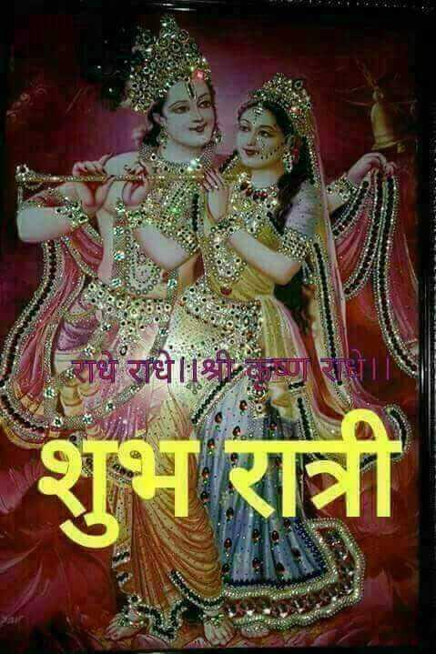 🙏 જય શ્રી કૃષ્ણ - राधे राधे । । शुभ रात्री - ShareChat