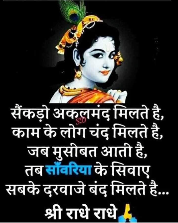 જય શ્રી કૃષ્ણ - सैंकड़ो अकलमंद मिलते है , काम के लोग चंद मिलते है , जब मुसीबत आती है , तबसाँवरिया के सिवाए सबके दरवाजे बंद मिलते है . . . श्री राधे राधे - ShareChat