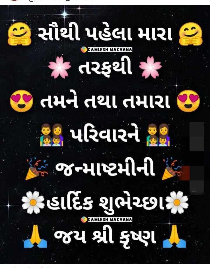 🙏 જય શ્રી કૃષ્ણ - KAMLESH MAKVANA સૌથી પહેલા મારા છે આ તરફથી ૦ તમને તથા તમારા છે - ૧ પરિવારને છે ' જન્માષ્ટમીની - હાર્દિક શુભેચ્છા . જય શ્રી કૃષ્ણ . KAMLESH MAKVANA - ShareChat