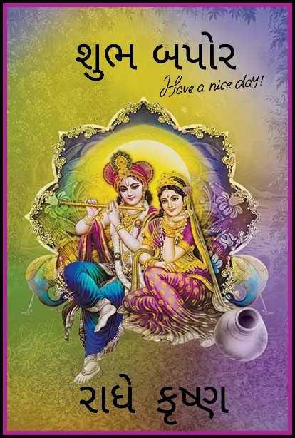 🙏 જય શ્રી કૃષ્ણ - શુભ બપોર Have a nice day ! રાધે કૃષ્ણ - ShareChat