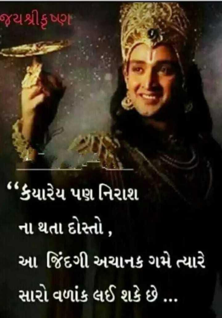 """🙏 જય શ્રી કૃષ્ણ - - જ્યશ્રીકૃષ્ણ """" કયારેય પણ નિરાશ ના થતા દોસ્તો , આ જિંદગી અચાનક ગમે ત્યારે સારો વળાંક લઈ શકે છે . . . - ShareChat"""