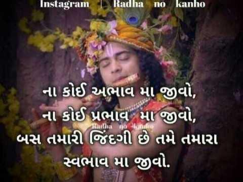 🙏 જય શ્રી કૃષ્ણ - Instagram Radha no kanho ના કોઈ અભાવ મા જીવો , ના કોઈ પ્રભાવ મા જીવો , બસ તમારી જિંદગી છે તમે તમારા સ્વભાવ મા જીવો . - ShareChat