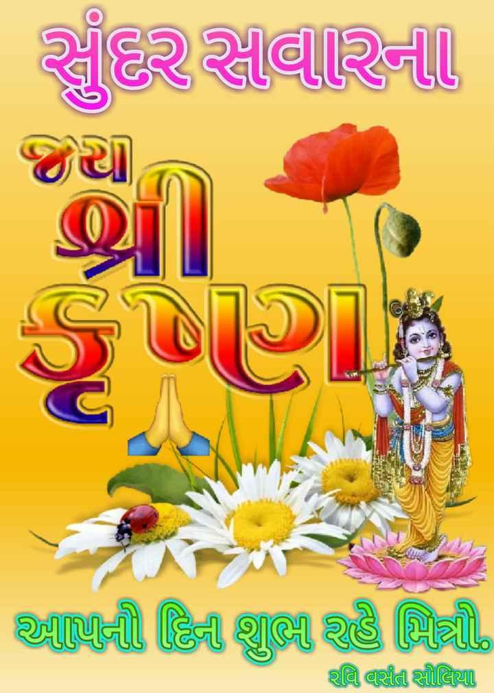 જય શ્રી કૃષ્ણ - ઉરુલીલ્લીસ્ટિવી , ૨ રીણિીનો દિની શુ રહે મિત્રો , શવિ વાસતી સીલિયા - ShareChat