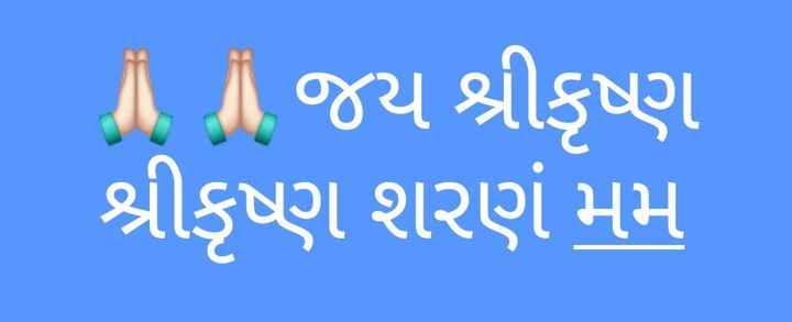 🙏 જય શ્રી કૃષ્ણ - | જય શ્રીકૃષ્ણ શ્રીકૃષ્ણ શરણં મમ - ShareChat