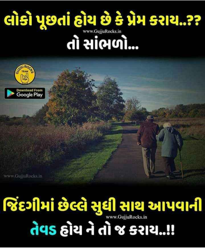 જય શ્રીકૃષ્ણ - ' લોકો પૂછતાં હોય છે કે પ્રેમ કરાય . . ? ? તો સાંભળો . . www . GujjuRocks . in RO Mp3U ) Download From Google Play www . GujjuRocks . in ' જિંદગીમાં છેલ્લે સુધી સાથ આપવાની તેવડ હોય ને તો જ કરાય . ! ! www . GujjuRocks . in - ShareChat