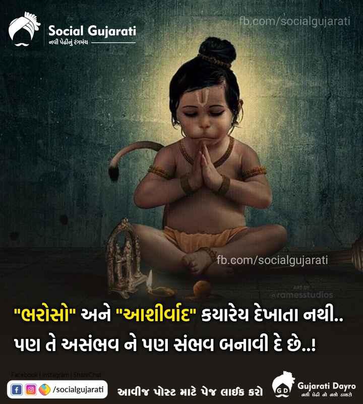 🙏 જય શ્રી કૃષ્ણ - fb . com / socialgujarati Social Gujarati ' નવી પેઢીનું રંગમંચ fb . com / socialgujarati eramesstudios ભરોસો અને આશીર્વાદ કયારેય દેખાતા નથી . . પણ તે અસંભવ ને પણ સંભવ બનાવી દે છે . . ! Facebook | Instagram | ShareChat / socialgujarati આવીજ પોસ્ટ માટે પેજ લાઈક કરો \ GD Gujarati Dayro ' ગણી પેઢી નો લણો ડાયરો - ShareChat