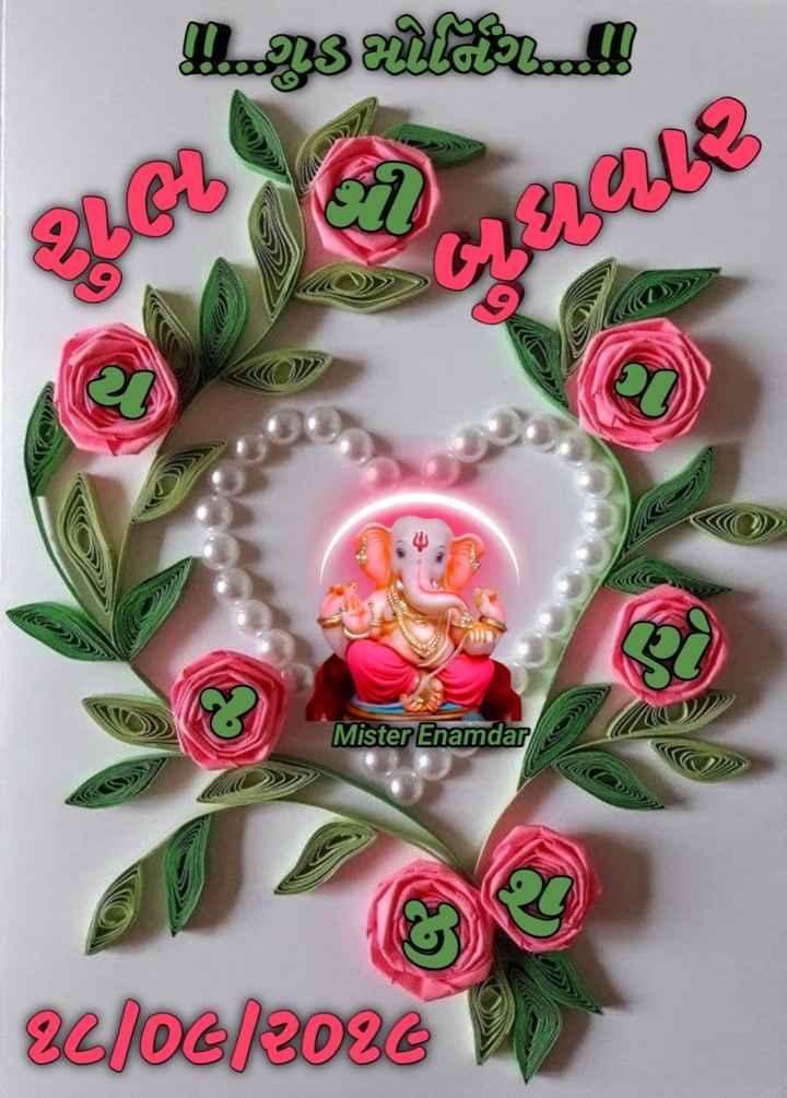 🐀 જય શ્રી ગણેશ - Hugs will . . . ! CHELLE VICCIO KO Mister Enamdar MU & / 02 / 2026 - ShareChat