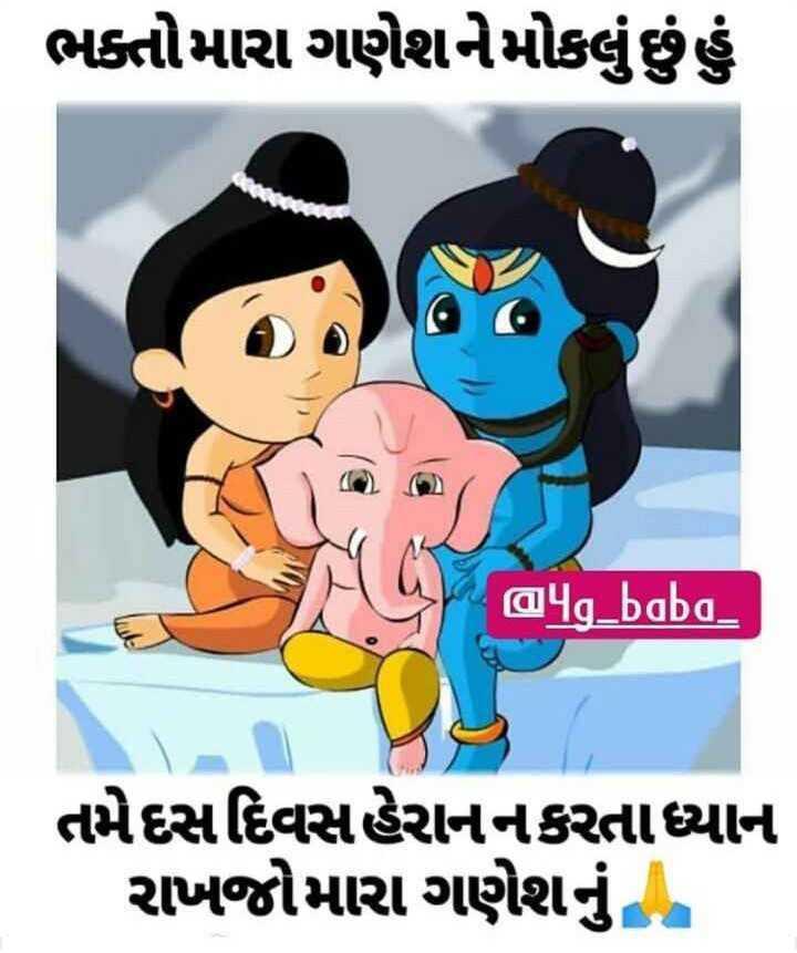 જય શ્રીગણેશ - ભક્તોમારા ગણેશને મોકલું છું હું gNg _ bobo _ તમે દસ દિવસહેરાનનકરતા ધ્યાન રાખજો મારા ગણેશનું - ShareChat
