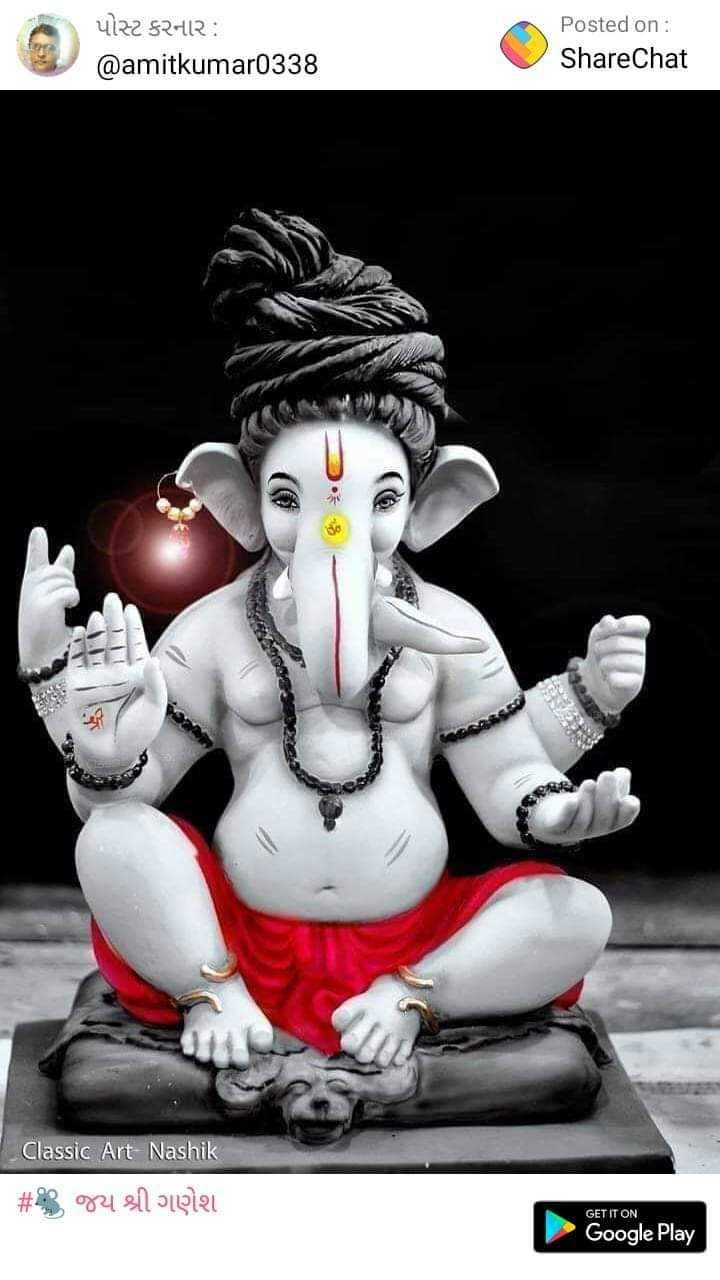 🐀 જય શ્રી ગણેશ - પોસ્ટ કરનાર : @ amitkumar0338 Posted on : ShareChat Classic Art Nashik # જય શ્રી ગણેશ GET IT ON Google Play - ShareChat