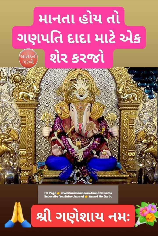 🐀 જય શ્રી ગણેશ - માનતા હોય તો ગણપતિ દાદા માટે એક ( આનેહનો શેર કરજો આનંદનો ગરબો . AM a 2 ૪ ગુફા 1 ( 6 ) છે ) શો BE . FB Page www . facebook . com / Anand No Garbo Subscribe YouTube channel Anand No Garbo શ્રી ગણેશાય નમઃ - ShareChat