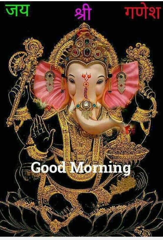 🐀 જય શ્રી ગણેશ - जय श्री गणेश d Morning - ShareChat