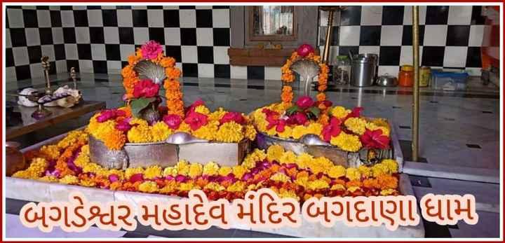 🙏 જય શ્રી રામ - બગડેશ્વર મહાદેવ મંદિર બગદાણાધામ - ShareChat