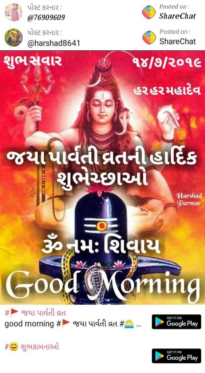 🚩 જયા પાર્વતી વ્રત - ની પોસ્ટ કરનાર : Posted on : ShareChat @ 76909609 પોસ્ટ કરનાર : @ harshad8641 . Posted on : ShareChat શુભસવાર ૧૪ / ૭ / ર૦૧૯ હરહરમહાદેવ જયાપાર્વતી વ્રતની હાર્દિક શુભેચ્છાઓ Harshad Parmar O નમ : શિવાય Good Morning # જયા પાર્વતી વ્રત good morning # GET IT ON જયા પાર્વતી વ્રત # . . . | Google Play # ૭ શુભકામનાઓ GET IT ON Google Play - ShareChat