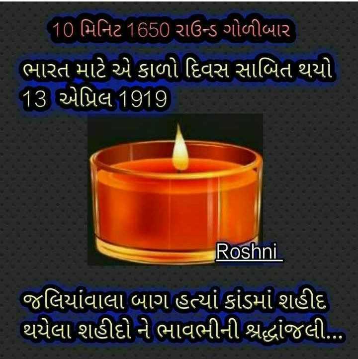 💐 જલિયાવાલા બાગ સ્મૃતિ દિવસ - ' 10 મિનિટ 1650 રાઉન્ડ ગોળીબાર ભારત માટે એ કાળો દિવસ સાબિત થયો ' 13 એપ્રિલ 1919 Roshni જલિયાંવાલા બાગ હત્યાં કાંડમાં શહીદ થયેલા શહીદો ને ભાવભીની શ્રદ્ધાંજલી . . . - ShareChat
