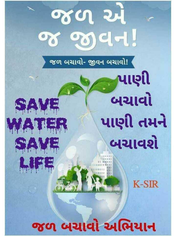 💧 જળ બચાવો અભિયાન - જળ એ જ જીવન ! જળ બચાવો - જીવન બચાવો ! પાણી SAVE બચાવો પીકર પાણી તમને SAVE બચાવશે LIFE K - SIR જળ બચાવો અભિયાન - ShareChat