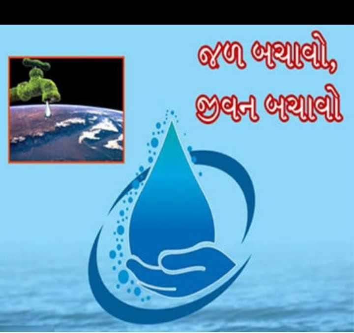 💧 જળ બચાવો અભિયાન - જુળ બુથાણી , થની ચાલી - ShareChat