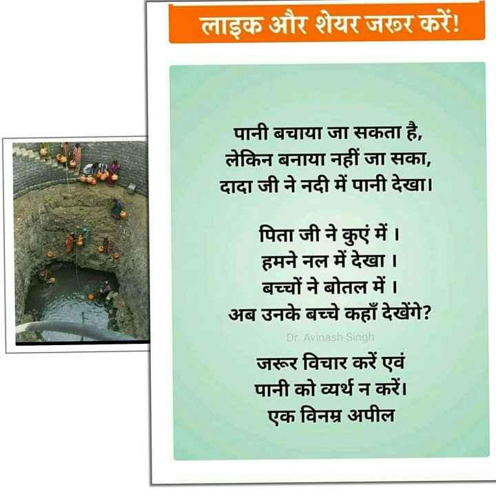 💧 જળ બચાવો અભિયાન - लाइक और शेयर जरूर करें ! पानी बचाया जा सकता है , लेकिन बनाया नहीं जा सका , दादा जी ने नदी में पानी देखा । पिता जी ने कुएं में । हमने नल में देखा । बच्चों ने बोतल में । अब उनके बच्चे कहाँ देखेंगे ? Dr . Avinash Singh जरूर विचार करें एवं पानी को व्यर्थ न करें । एक विनम्र अपील - ShareChat