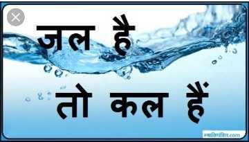 💧 જળ બચાવો અભિયાન - ज़ल है . | तो कल हैं । . com - ShareChat