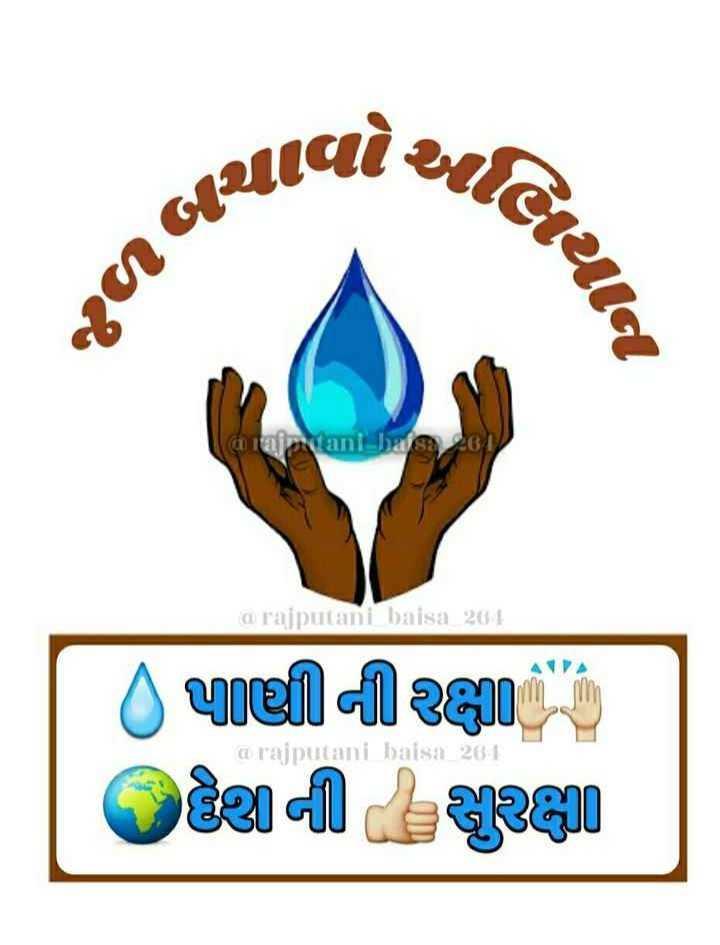 💧 જળ બચાવો અભિયાન - Tab Nani 261 a rajputani baisa 201 o vieil al zaidi Oઉભી ની રક્ષી0 ni baisa 201 - ShareChat