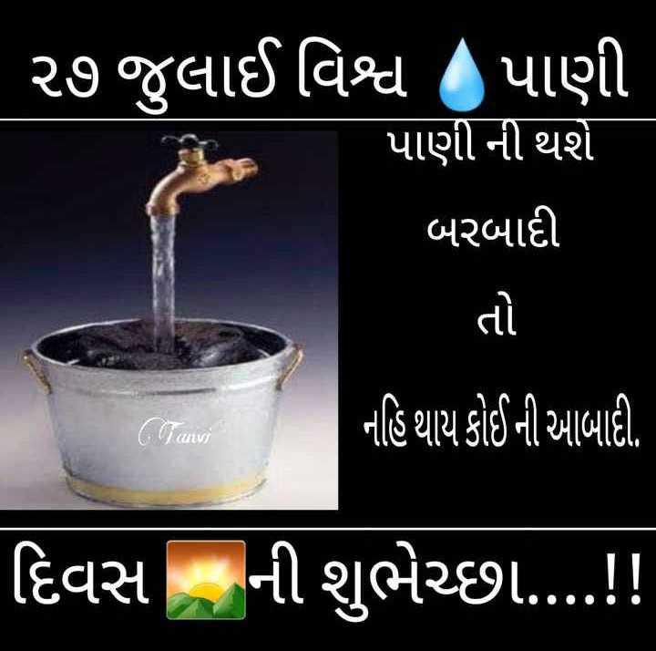 💧 જળ બચાવો અભિયાન - ' ૨૭ જુલાઈ વિશ્વ પાણી પાણી ની થશે બરબાદી Pancis ' નહિ થાય કોઈ ની આબાદી . દિવસ ની શુભેચ્છા . . . . ! ! - ShareChat