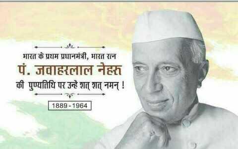 🙏 જવાહરલાલ નહેરુ પુણ્યતિથિ - भारत के प्रथम प्रधानमंत्री , भारत रत्न पं . जवाहरलाल नेहरु की पुण्यतिथि पर उन्हें शत् शत् नमन् ! 1889 - 1964 | - ShareChat