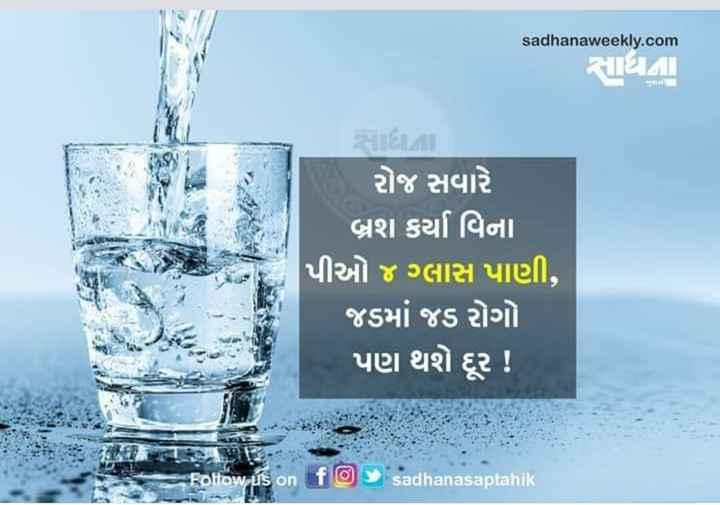 જાણવા જેવું - sadhanaweekly . com સાથAL રોજ સવારે બ્રશ કર્યા વિના પીઓ ૪ ગ્લાસ પાણી , જડમાં જડ રોગો ને પણ થશે દૂર ! Follow us on fa sadhanasaptahik - ShareChat