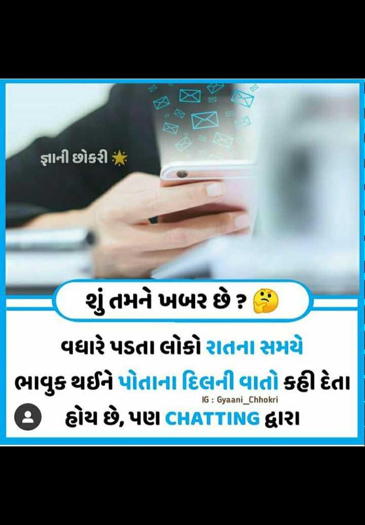 🔍 જાણવા જેવું - જ્ઞાની છોકરી જ શું તમને ખબર છે ? . વધારે પડતા લોકો રાતના સમયે | ભાવુક થઈને પોતાના દિલની વાતો કહી દેતા Iછે હોય છે , પણ CHATTING દ્વારા IG : Gyaani _ Chhokri - ShareChat