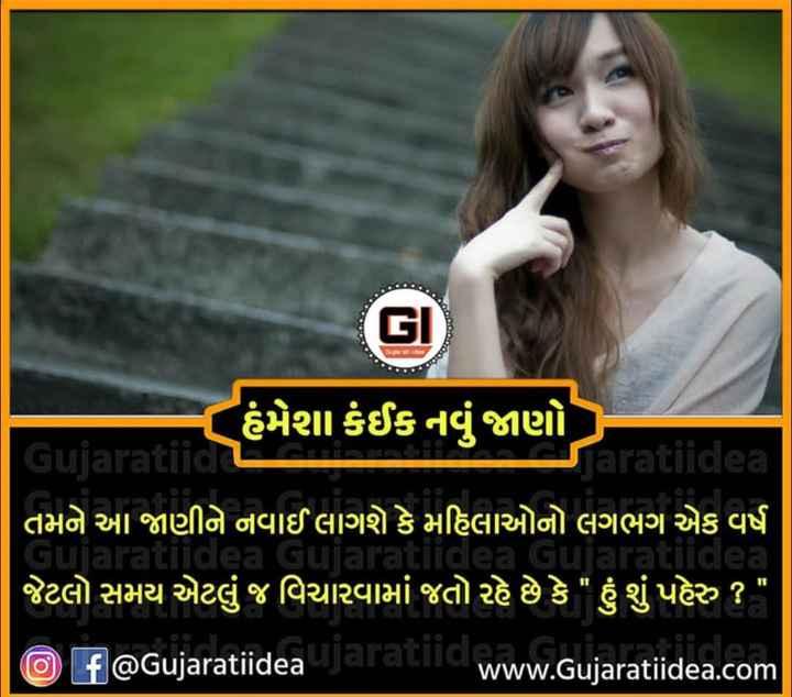 🔍 જાણવા જેવું - GI મજ હંમેશા કંઈક નવું જાણો , Gujaratiid Saratiidea તમને આ જાણીને નવાઈ લાગશે કે મહિલાઓનો લગભગ એક વર્ષ Gujaratiidea Gujaratildea ujaratiidea જેટલો સમય એટલું જ વિચારવામાં જતો રહે છે કે હું શું પહેરુ ? o f @ Gujaratiidea jaratia www . Gujaratiidea . com કે હું - ShareChat