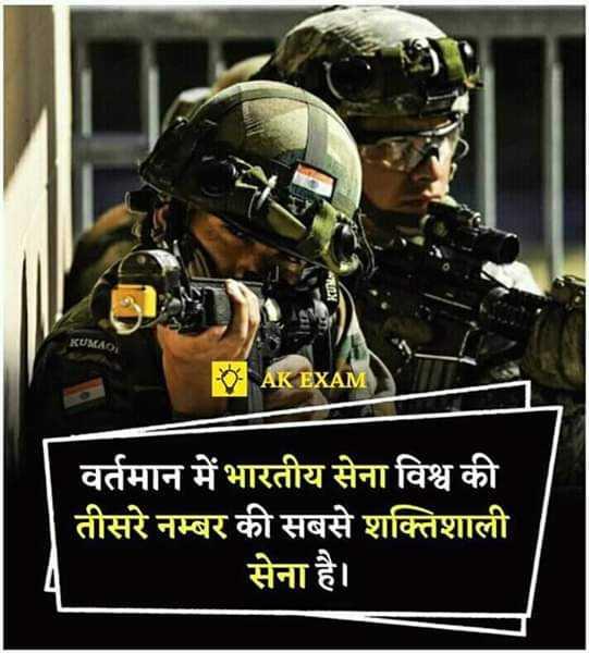 જાણવા જેવું - KUMA AK EXAMIT वर्तमान में भारतीय सेना विश्व की तीसरे नम्बर की सबसे शक्तिशाली सेना है । - ShareChat