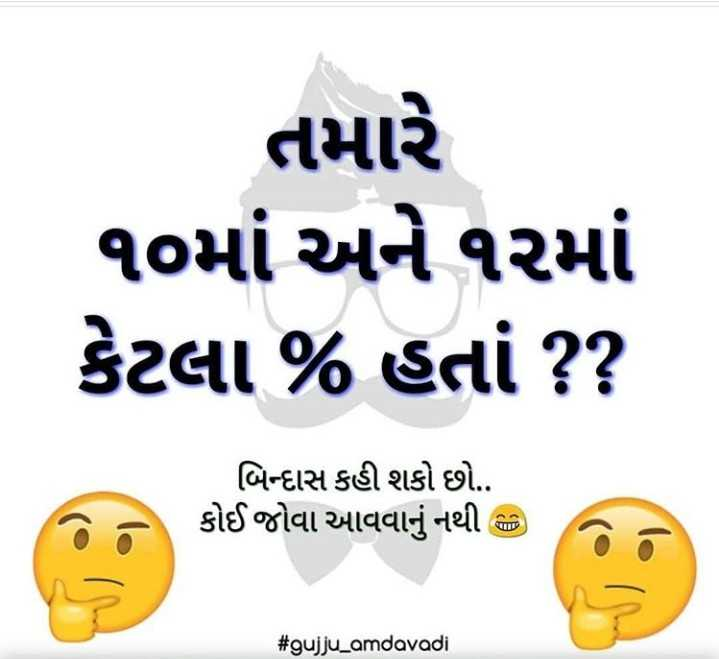 🔍 જાણવા જેવું - તમારે ૧૦માં અને ૧૨માં કેટલા % હતાં ? ? બિન્દાસ કહી શકો છો . કોઈ જોવા આવવાનું નથી ? # gujju _ amdavadi - ShareChat