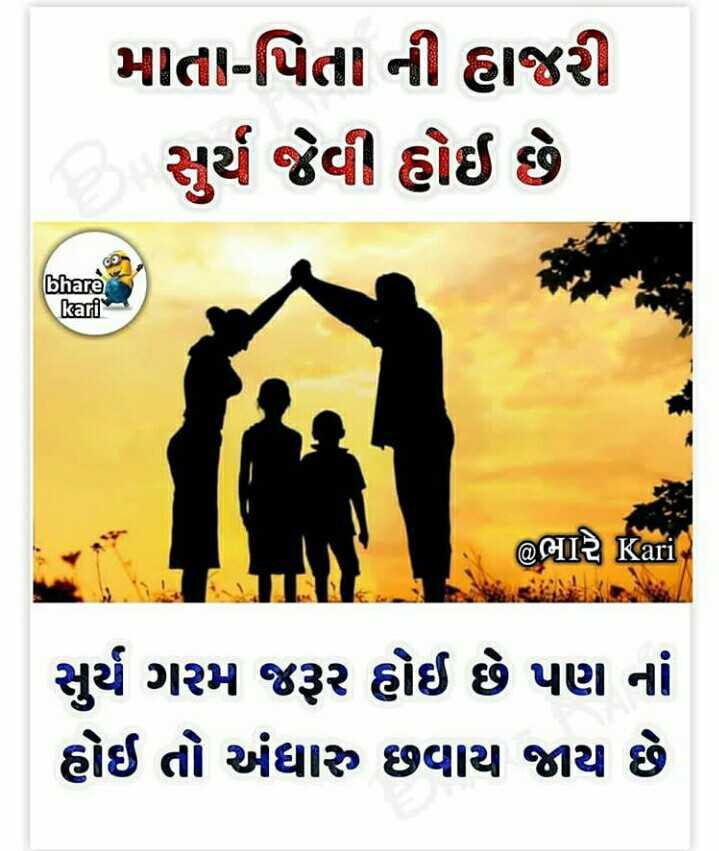 🔍 જાણવા જેવું - માતા - પિતા ની હાજરી સુર્ય જેવી હોઈ છે bhare kari @ G112 Kari સુર્ય ગરમ જરૂર હોઈ છે પણ નાં હોઈ તો અંધારું છવાય જાય છે - ShareChat