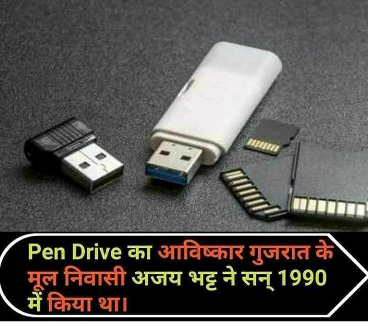 જાણવા જેવું - Pen Drive का आविष्कार गुजरात के मूल निवासी अजय भट्ट ने सन् 1990 में किया था । - ShareChat