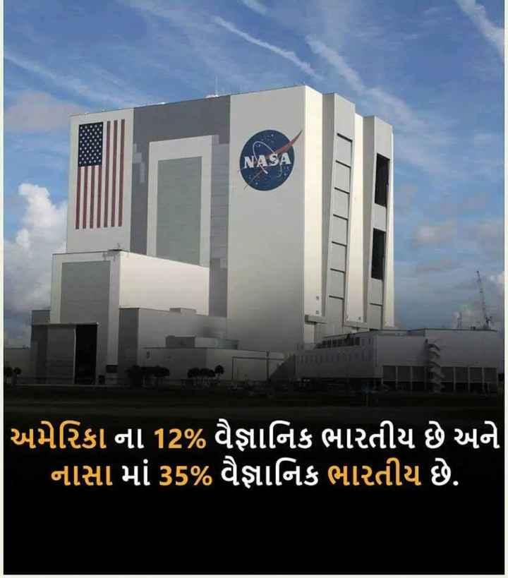 🔍 જાણવા જેવું - અમેરિકા ના 12 % વેજ્ઞાનિક ભારતીય છે અને ' નાસા માં 35 % વૈજ્ઞાનિક ભારતીય છે . - ShareChat