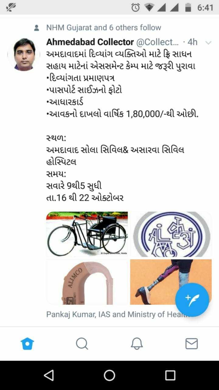 જાણવા જેવું - © AAT 6 : 41 : NHM Gujarat and 6 others follow Ahmedabad Collector @ Collect . . . · 4h અમદાવાદમાં દિવ્યાંગ વ્યક્તિઓ માટે ફ્રિ સાધન સહાય માટેનાં એસસમેન્ટ કેમ્પ માટે જરૂરી પુરાવા •દિવ્યાંગતા પ્રમાણપત્ર •પાસપોર્ટ સાઈઝનો ફોટો આધારકાર્ડ આવકનો દાખલો વાર્ષિક 1 , 80 , 000 / - થી ઓછી . સ્થળ : અમદાવાદ સોલા સિવિલ અસારવા સિવિલ હોસ્પિટલ સમય : સવારે 9થી5 સુધી તા . 16 થી 22 ઓક્ટોબર ALIMCO + Pankaj Kumar , IAS and Ministry of Heart - ShareChat