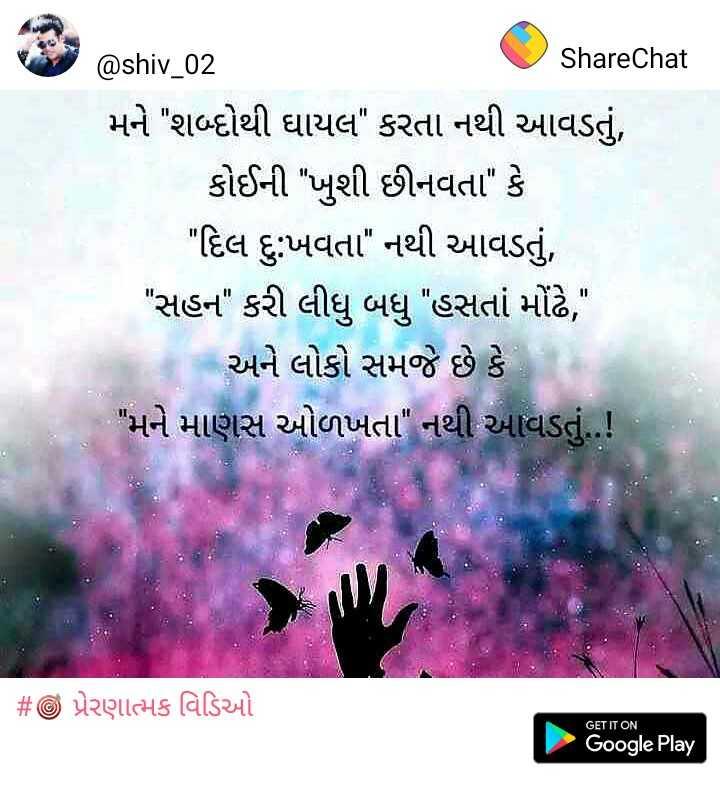 🔍 જાણવા જેવું - ShareChat @ shiv _ 02 મને શબ્દોથી ઘાયલ કરતા નથી આવડતું , કોઈની ખુશી છીનવતા કે દિલ દુ : ખવતા નથી આવડતું , સહન કરી લીધુ બધુ હસતાં મોંઢે , અને લોકો સમજે છે કે મને માણસ ઓળખતા નથી આવડતું . . ! # © પ્રેરણાત્મક વિડિઓ GET IT ON Google Play - ShareChat