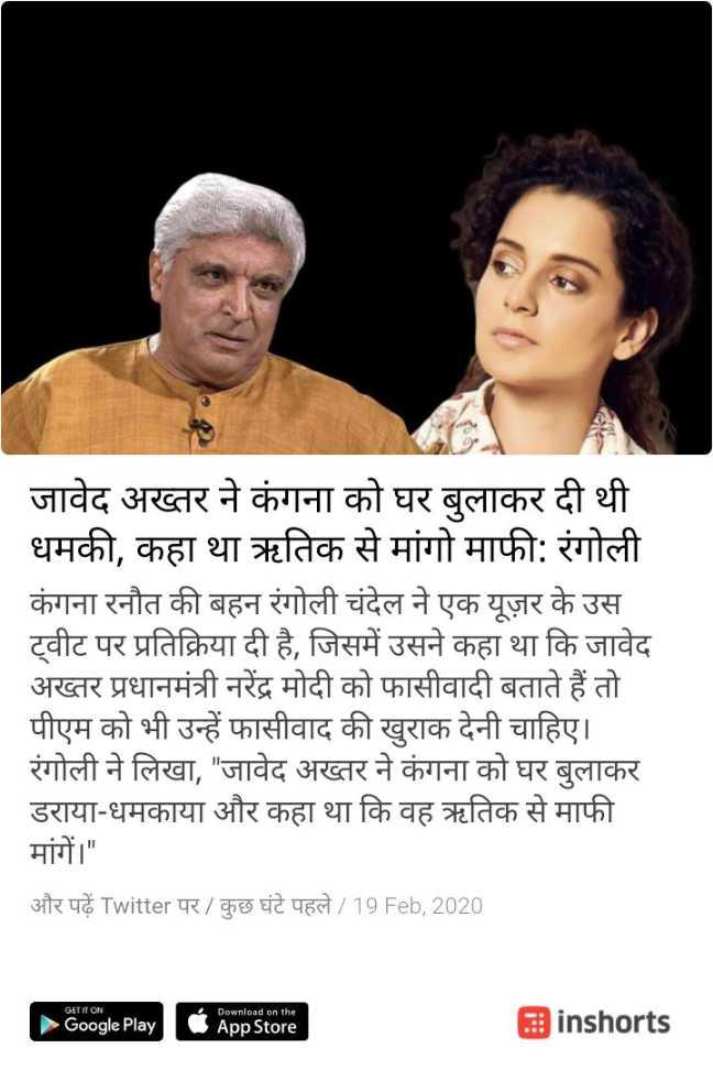 🎬 જાવેદ અખ્તર - जावेद अख्तर ने कंगना को घर बुलाकर दी थी धमकी , कहा था ऋतिक से मांगो माफी : रंगोली कंगना रनौत की बहन रंगोली चंदेल ने एक यूज़र के उस ट्वीट पर प्रतिक्रिया दी है , जिसमें उसने कहा था कि जावेद अख्तर प्रधानमंत्री नरेंद्र मोदी को फासीवादी बताते हैं तो पीएम को भी उन्हें फासीवाद की खुराक देनी चाहिए । रंगोली ने लिखा , जावेद अख्तर ने कंगना को घर बुलाकर डराया - धमकाया और कहा था कि वह ऋतिक से माफी मांगें । और पढ़ें Twitter पर / कुछ घंटे पहले / 19Feb , 2020 GET IT ON 4 Google Play Download on the App Store inshorts - ShareChat