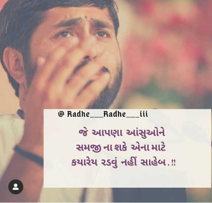 📿 જીગ્નેશ દાદા - / . @ Radhe _ _ _ Radhe _ _ _ iii જે આપણા આંસુઓને સમજી ના શકે એના માટે કયારેય રડવું નહીં સાહેબ . ! ! - ShareChat