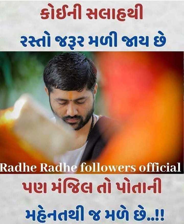 📿 જીગ્નેશ દાદા - કોઈની સલાહથી | રસ્તો જરૂર મળી જાય છે Radhe Radhe followers official પણ મંજિલ તો પોતાની મહેનતથી જ મળે છે . ! - ShareChat